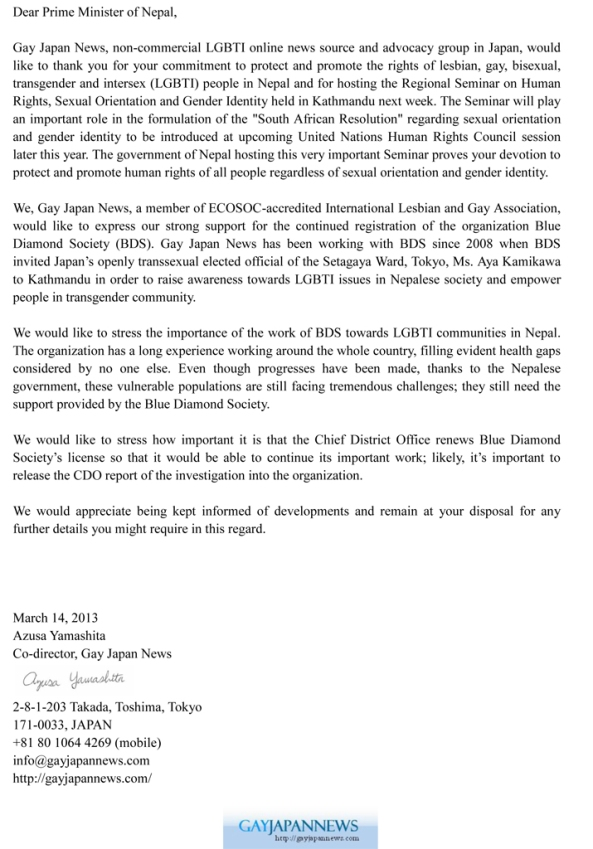 GJN Letter of Support for BDS